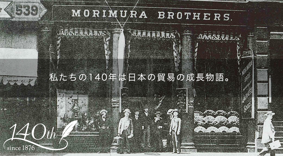Our 140-year history represents a success story for Japan's foreign trade.